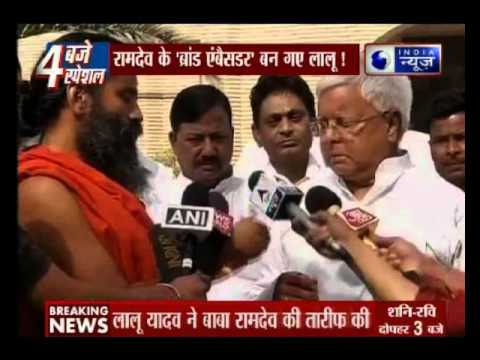 Baba Ramdev and RJD chief Lalu Prasad seen together on promotion of Patanjali products