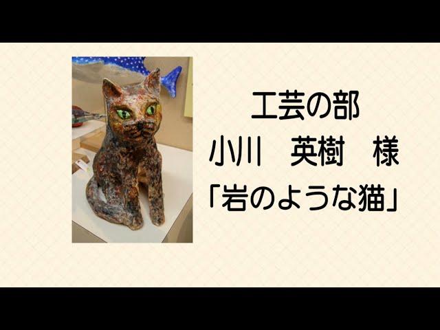 ⑩【工芸の部 小川英樹様「岩のような猫」】第55回名古屋市障害者作品展 10/12の動画のサムネイル