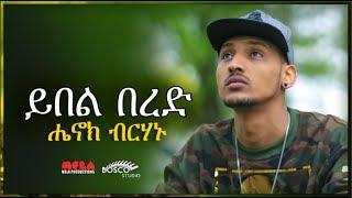Henok Berhanu - Yibel Bered (Ethiopian Drama)