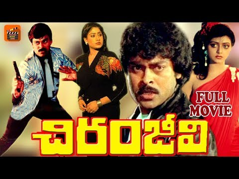 CHIRANJEEVI | TELUGU FULL MOVIE |  CHIRANJEEVI | VIJAYASHANTHI | BHANUPRIYA | TELUGU MOVIE ZONE