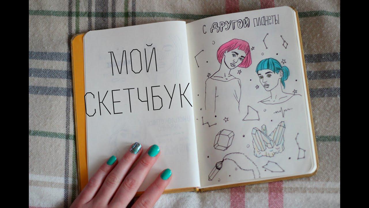Прикольные рисунки для скетчбука для начинающих