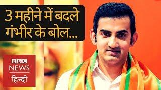 Gautam Gambhir joins BJP, here is his 3 month old statement about politics  (BBC Hindi)