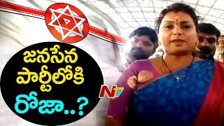 YSRCP MLA Roja Clarifies about Joining in Janasena Party | జనసేనలోకి రోజా ?? | Pawan Kalyan | NTV