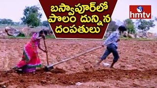 బస్వాపూర్లో పొలం దున్నిన దంపతులు | Farmer Couple Ploughing The Fields in Nizamabad District | hmtv