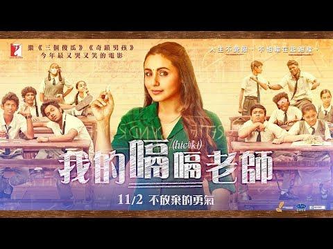 《我的嗝嗝老師》中文版正式預告