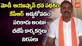 BJP Activists Comments on KCR About  Modicare Ayushman Bharat Scheme | Telangana