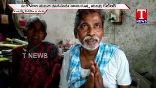 Minister KTR Helps Poet Chaithanya Prakash | Rajanna Sircilla Dist  live Telugu