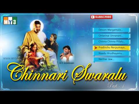 Jesus Songs || Chinnari Swaralu Vol-1 Jukebox || Christian Songs...