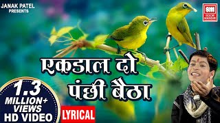 Ek Daal Do Panchhi I Master Rana I Devotional Lyrical Song