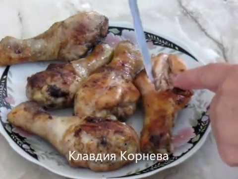 Куриные ножки  - самые вкусные