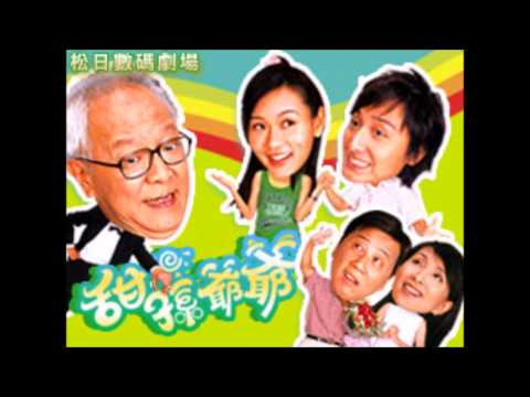 幸福家庭-方力申  TVB 甜孫爺爺 主題曲