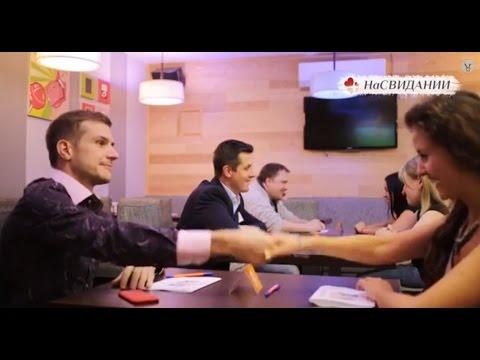 Как проходит Speed Dating - Быстрые Свидания в Москве!