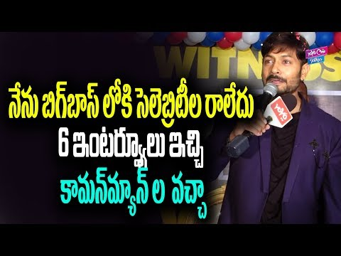 Kaushal Speech About How To Entry Into Bigg Boss 2 | #BiggBoss2Winner | YOYO Cine Talkies