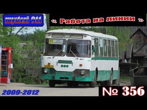 Лиаз-677М №356 (2009-2012г.)