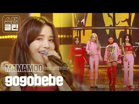 Download 덕질캡쳐용♥CLEAN ver. 마마무 - 고고베베 MAMAMOO - gogobebe Mp4 baru