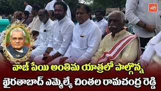 Telangana BJP MLA Chintala RamaChandra Reddy Pay Tribute to Atal Bihari Vajpayee