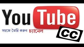 নিজেই তৈরি করুন YouTube Channel ! Create a Youtube Channel !ABC Knowledge