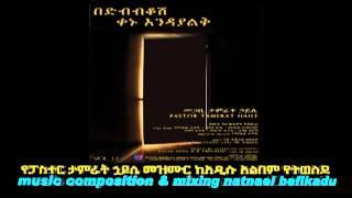Tamrat Haile - Semto Yemimeles