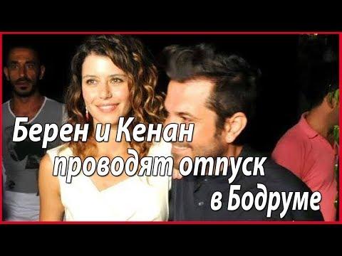 Супруги Берен Саат и Кенан Догулу отдыхают в Бодруме #звезды турецкого кино