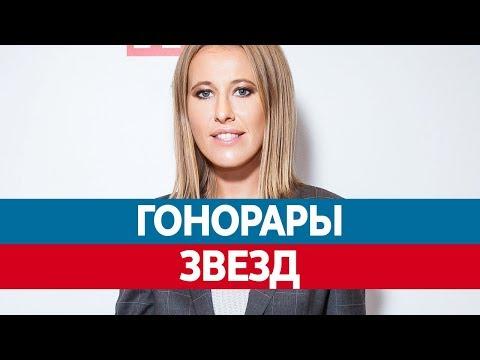 Самые БОГАТЫЕ ЗВЕЗДЫ России. Топ гонорары звезд!