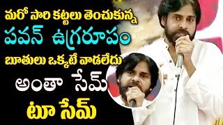 Pawan kalyan Speech about Uddanam Kidney Patients Issue | Pawan Kalyan Fires On AP Government | TTM