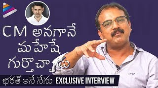 Koratala Siva Exclusive Interview | Journey of Bharat Ane Nenu | Mahesh Babu | Kiara Advani | DSP