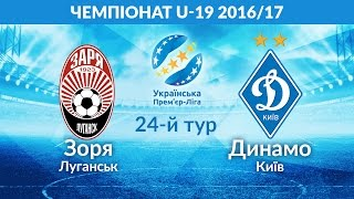 Заря Лг до 19 : Динамо Киев до 19