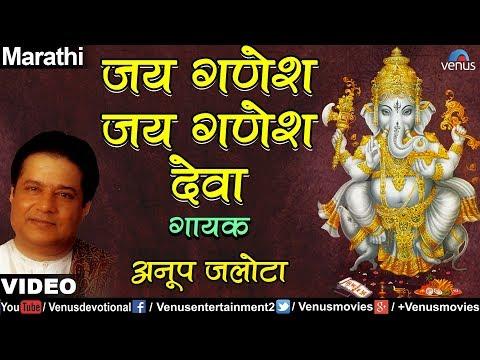 Jai Ganesh Jai Ganesh (pooja Aarti Sangrah-part-1) (anup Jalota) video