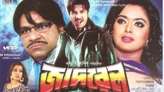 Bangla Movie Jadrel DvdRip By Alekgander Bo & Shahara