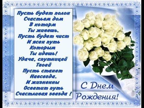 Поздравления с днем рождения трогательное подруге