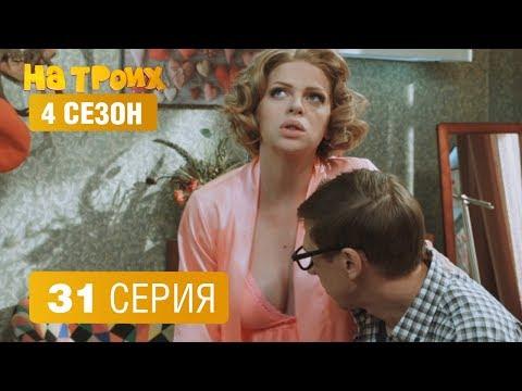 На троих - СВЕЖАЯ СЕРИЯ - 4 сезон 31 серия | ЮМОР ICTV
