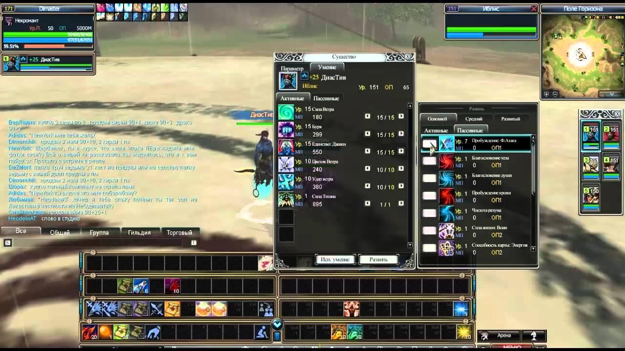 Rappelz assassin t2 solo guide