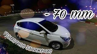 Занижение Solaris ТЕХНОРЕССОР -70 СПОРТ ПОДВЕСКА / КАК ПОМЕНЯТЬ ПРУЖИНЫ НА Hyundai SOLARIS