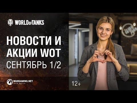 Новости и акции WoT - Сентябрь 1/2