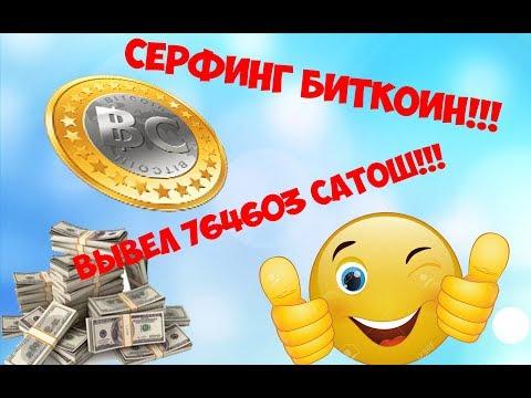 adbtc-top.50000 САТОШ ЗА ДЕНЬ!Жирный биткоин кран 2018 года!Криптовалюта,биткоин,сатоши