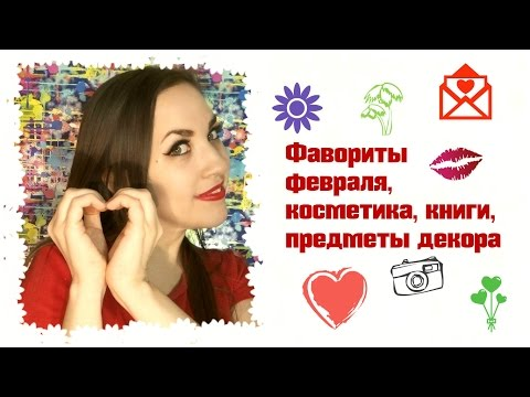Фавориты февраля/косметика/книги/предметы декора/фильмы