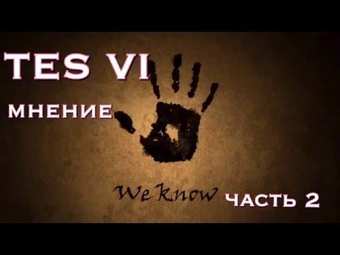 The Elder Scrolls VI (TES VI): Мнение, часть 2