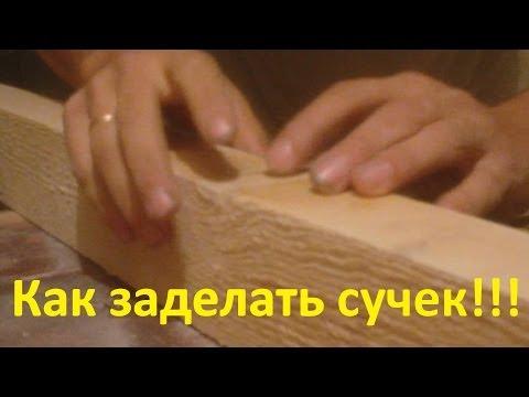 kak-zadelat-suchki-na-vagonke