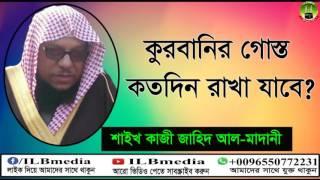 Kurbanir Gosto Kotodin Rakha Jabe?  Sheikh Kazi Zahid Al-Madani