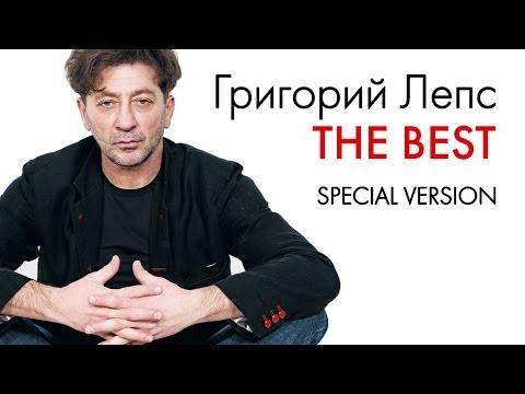 ГРИГОРИЙ ЛЕПС - THE BEST - 2014