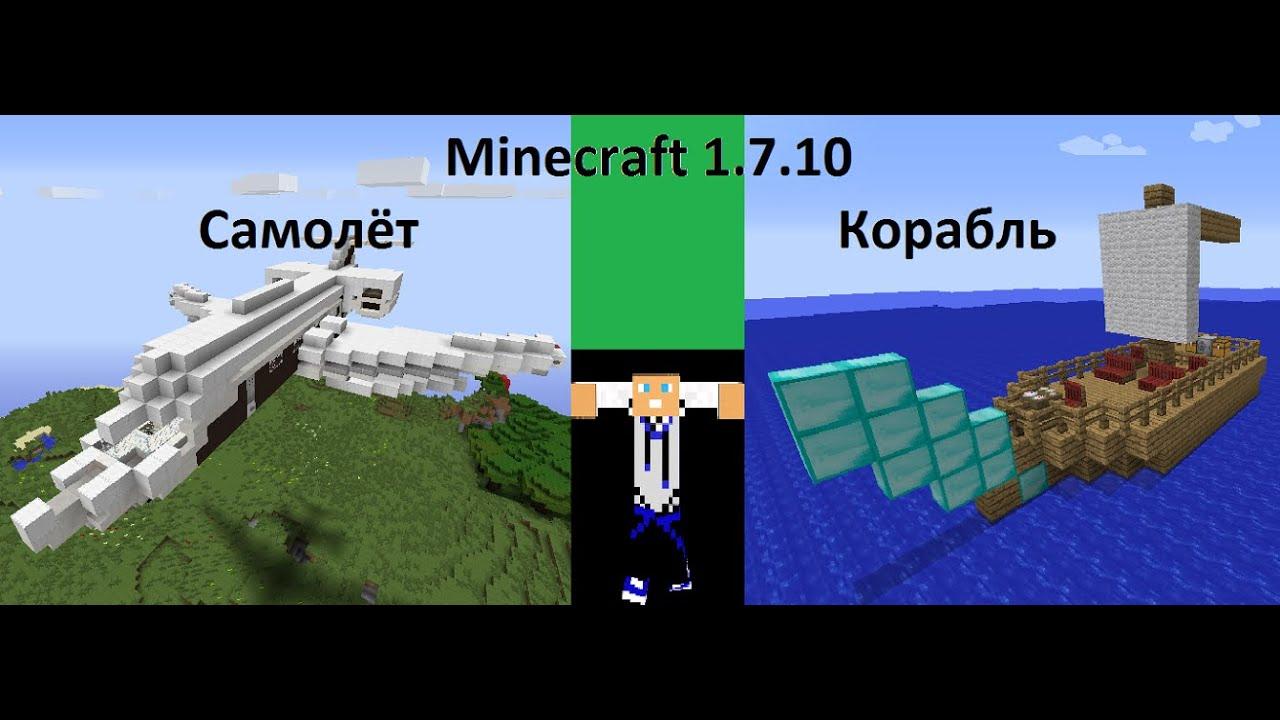 Как сделать свой мод для minecraft 1.7.10 937