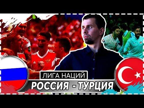 РОССИЯ - ТУРЦИЯ / ЛИГА НАЦИЙ / СТАВКИ НА СПОРТ / ПРОГНОЗЫ НА ФУТБОЛ