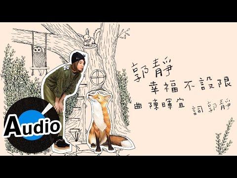 郭靜(Claire Kuo)-幸福不設限 Set My Life Free (官方歌詞版)