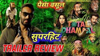 Total Dhamaal Official Trailer Review Reaction | Ajay Devgan | Anil Kapur | Ritesh Deshmukh