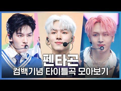 Download Lagu ♬Gorilla부터 DO or NOT까지! 펜타곤(PENTAGON) 타이틀곡 모아보기.mp3