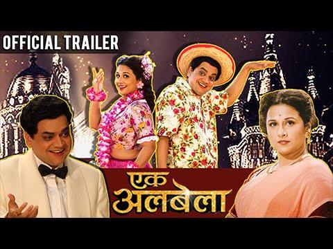 Ekk Albela | OFFICIAL TRAILER | Mangesh Desai, Vidya Balan | Latest Marathi Movie 2016