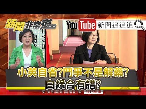 台灣-新聞非常道-20181206 小英自省?鬥爭不是解藥?白綠合有譜?