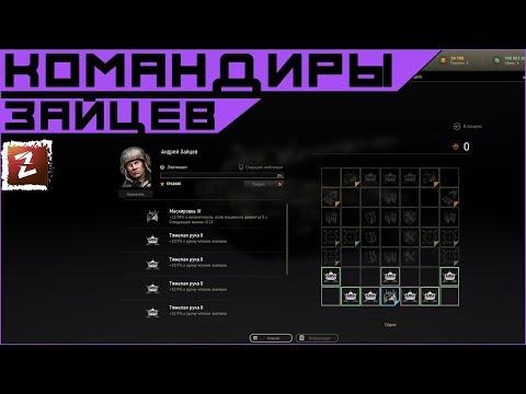 Armored Warfare. Андрей Зайцев - обзор нового командира патча 0.24.
