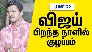 Vijay Fans confusion in Vijay's Birthday this Year June 22   Pokkiri or Thuppakki