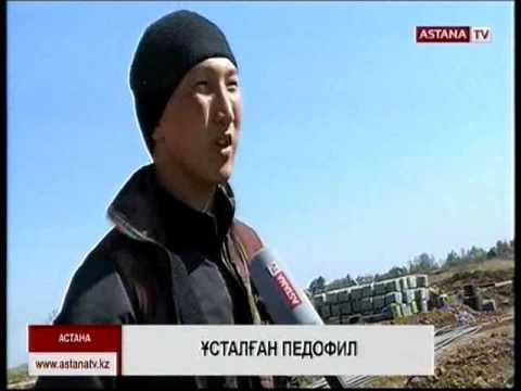 Астанада 6 жасар қызды зорламақ болған күдікті ұсталды